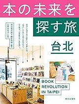 「本の未来を探す旅 台北」刊行記念でトークイベント