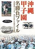 沖縄甲子園名勝負ファイル―高校野球100年頂点目指した球児たちの軌跡 (沖縄タイムス・ブックレット)