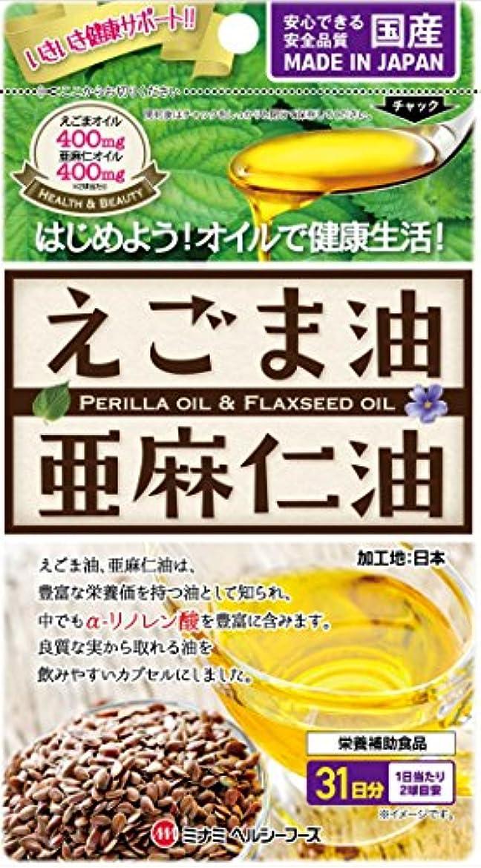 説明する復活味ミナミヘルシーフーズ  えごま油と亜麻仁油  62球