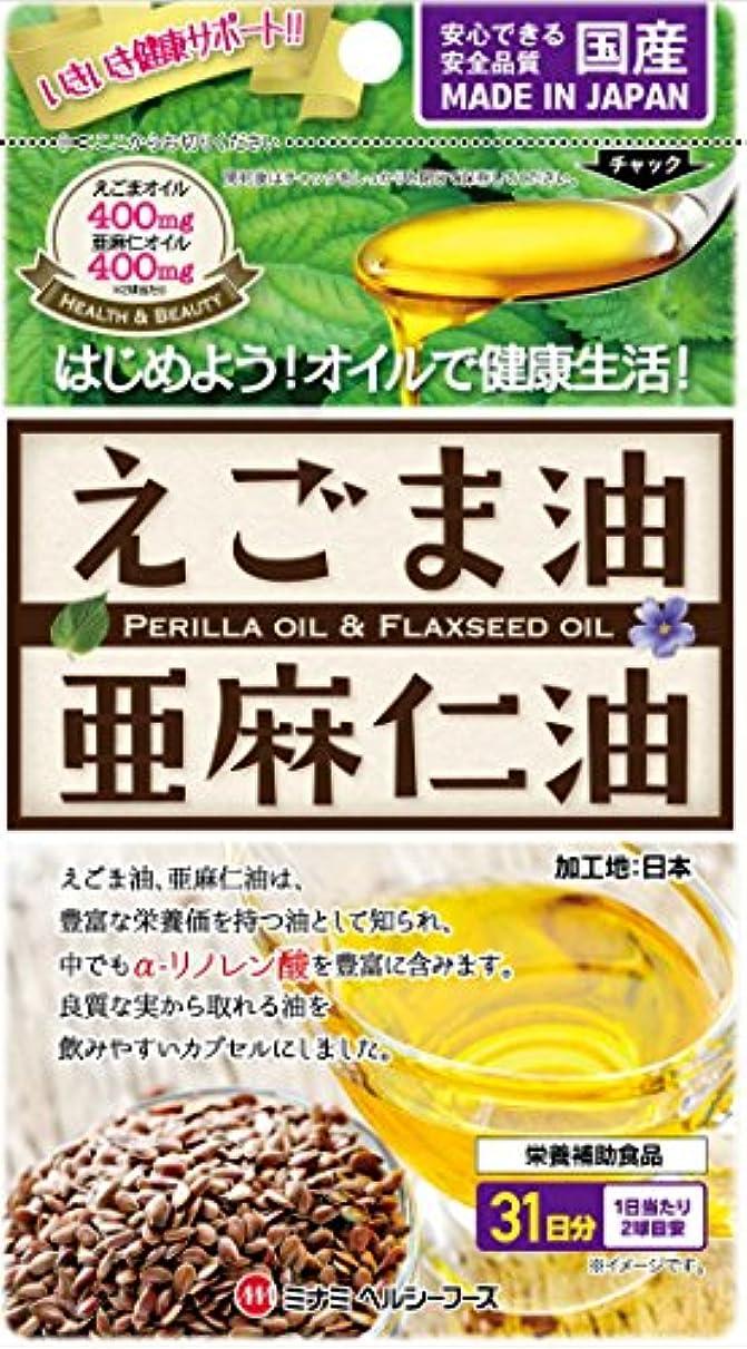 農業のおびえたつらいミナミヘルシーフーズ  えごま油と亜麻仁油  62球