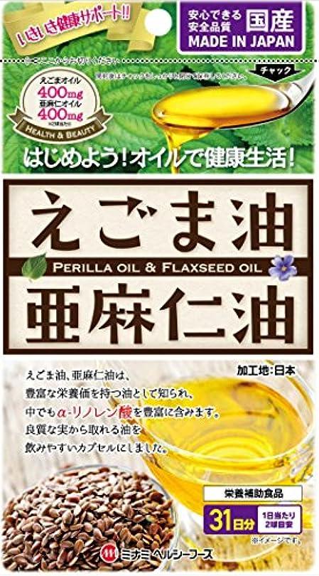 のりトンネル規定ミナミヘルシーフーズ  えごま油と亜麻仁油  62球