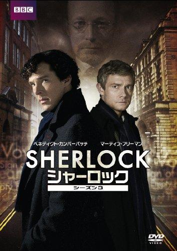 SHERLOCK/シャーロック シーズン3 [DVD]の詳細を見る