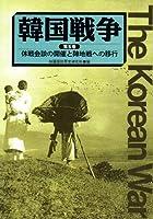 韓国戦争〈第5巻〉休戦会談の開催と陣地戦への移行