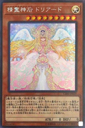 【シングルカード】CIBR)精霊神后 ドリアード/効果/シークレット/CIBR-JP039