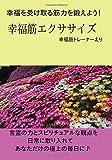 幸福筋エクササイズ: 幸福を受け取る筋力を鍛えよう! (∞books(ムゲンブックス) - デザインエッグ社)