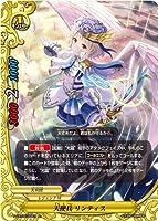 【パラレル】バディファイト S-CBT02/0053 天使兵 リンティス (上) クライマックスブースター第2弾 ヴァイオレンスヴァニティ