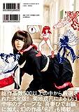 ポスト非リア充時代のための吾妻ひでお Azuma Hideo Best Selection 画像