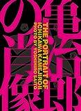 亀治郎の肖像 [大型本] / 市川 亀治郎, 齋藤 芳弘 (著); 文化出版局 (刊)