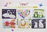 2018年戸塚刺しゅうカレンダー (刺しゅうでつなぐ しあわせのバトン)