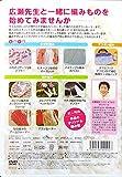 広瀬光治の手編みカワイイ 画像