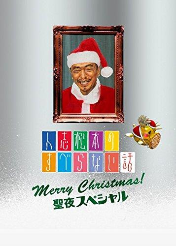 人志松本のすべらない話 聖夜スペシャル