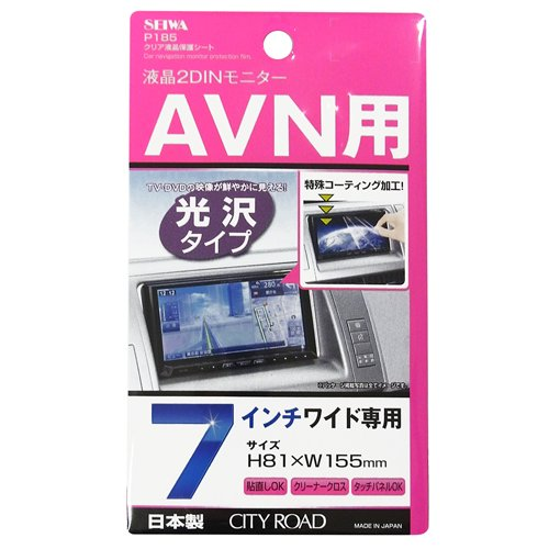 セイワ クリア液晶保護シート(7インチワイド/AVN用) 1...