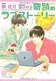 奇蹟のラブストーリー / 榊 花月 のシリーズ情報を見る