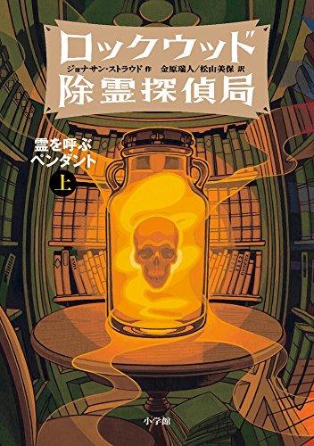 ロックウッド除霊探偵局 霊を呼ぶペンダント 上 (児童単行本)の詳細を見る