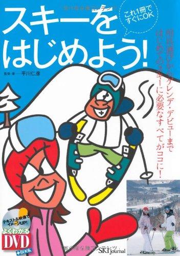 DVD付 スキーをはじめよう! (よくわかるDVD+BOOK)