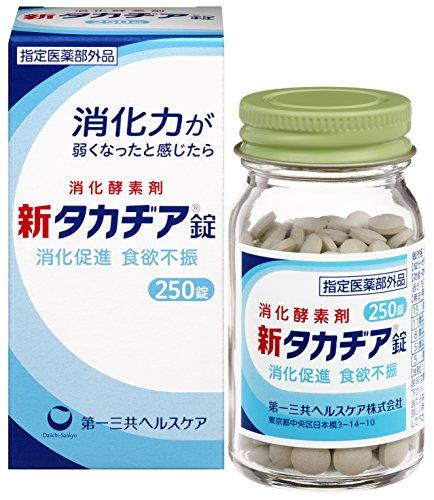 新タカヂア錠 250錠 【指定医薬部外品】