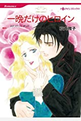 一晩だけのヒロイン (ハーレクインコミックス) Kindle版