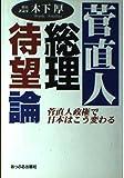 菅直人総理待望論―菅直人政権で日本はこう変わる