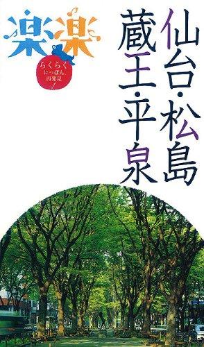仙台・松島・蔵王・平泉 (楽楽)