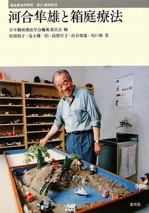 河合隼雄と箱庭療法 (箱庭療法学研究)の詳細を見る