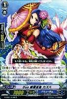 カードファイト!! ヴァンガードG Duo 絢爛金魚 カズハ (ホワイト)(RR仕様)/クランブースター 第1弾 「歌姫の学園」(G-CB01)シングルカード