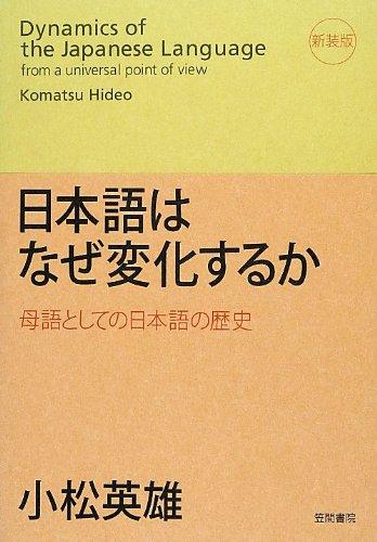 日本語はなぜ変化するか―母語としての日本語の歴史