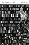 ナリコの読書クラブ