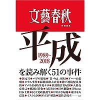 文藝春秋特別編集 平成を読み解く51の事件 (文春e-book)