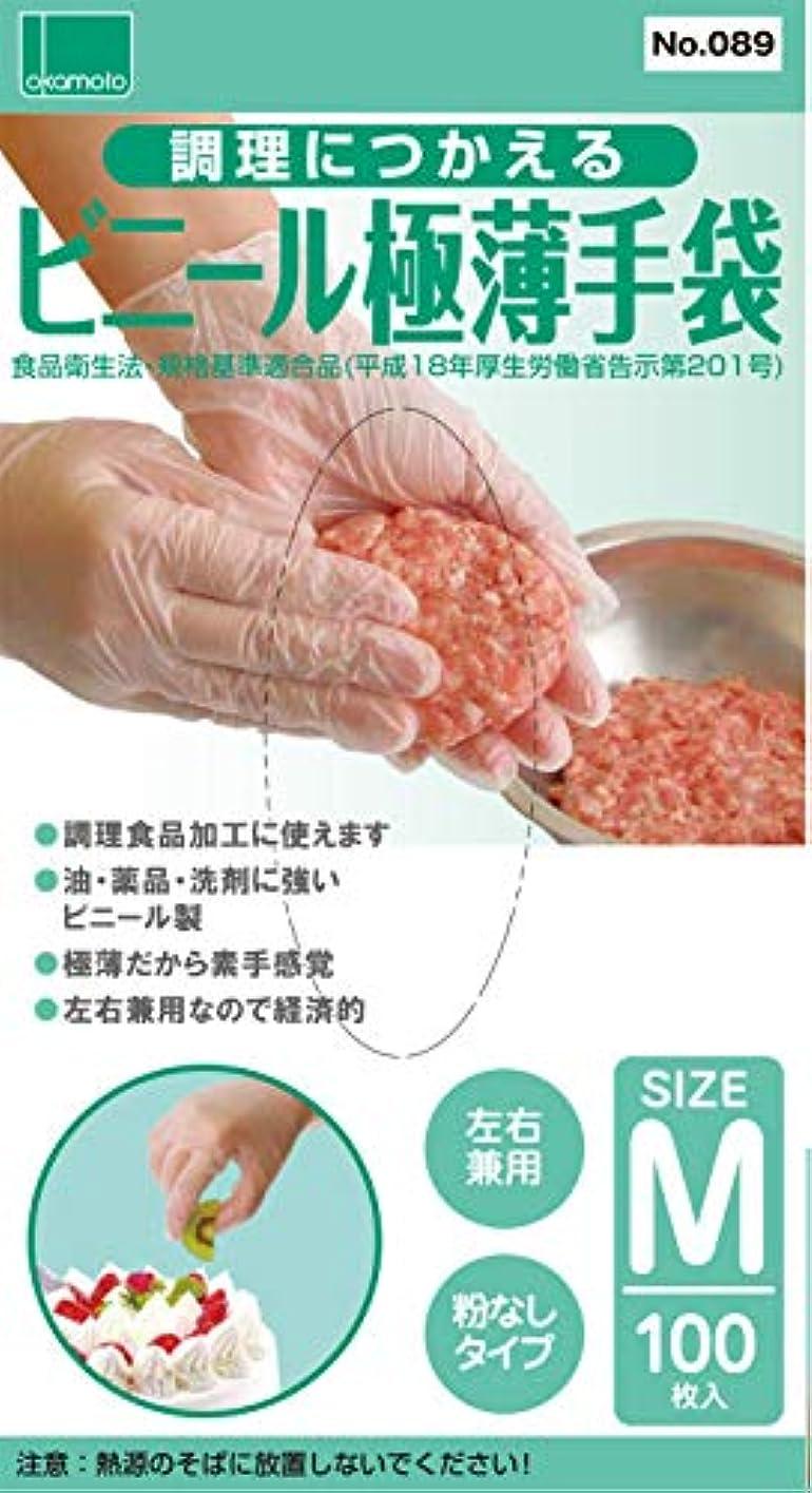 不測の事態ラッカスオールオカモト 調理に使えるビニール極薄手袋(粉なし)100枚入 M