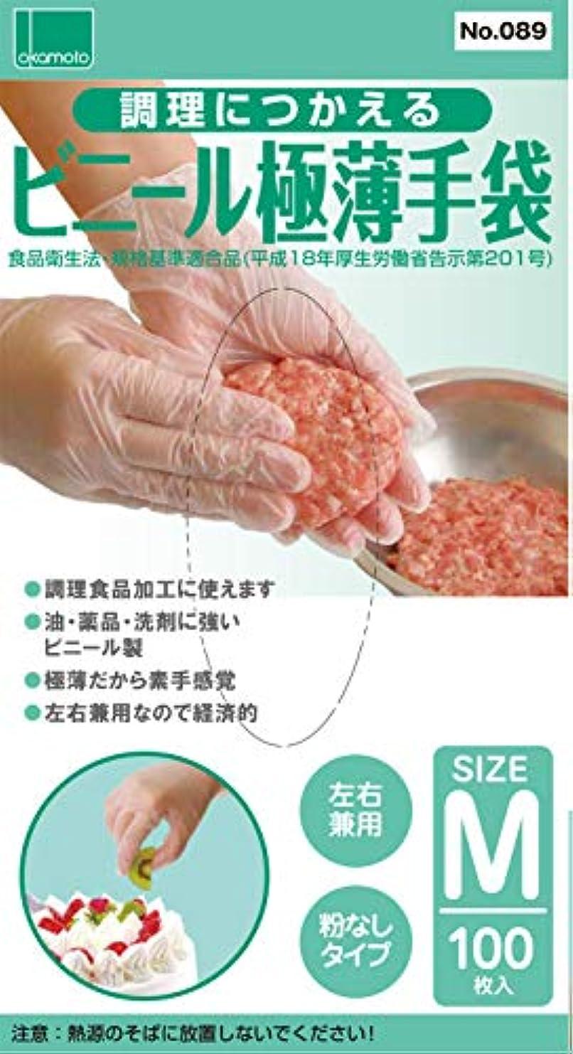 スクリーチ器具トリクルオカモト 調理に使えるビニール極薄手袋(粉なし)100枚入 M