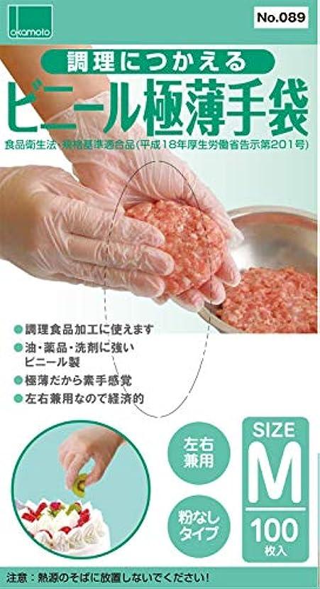 オカモト 調理に使えるビニール極薄手袋(粉なし)100枚入 M