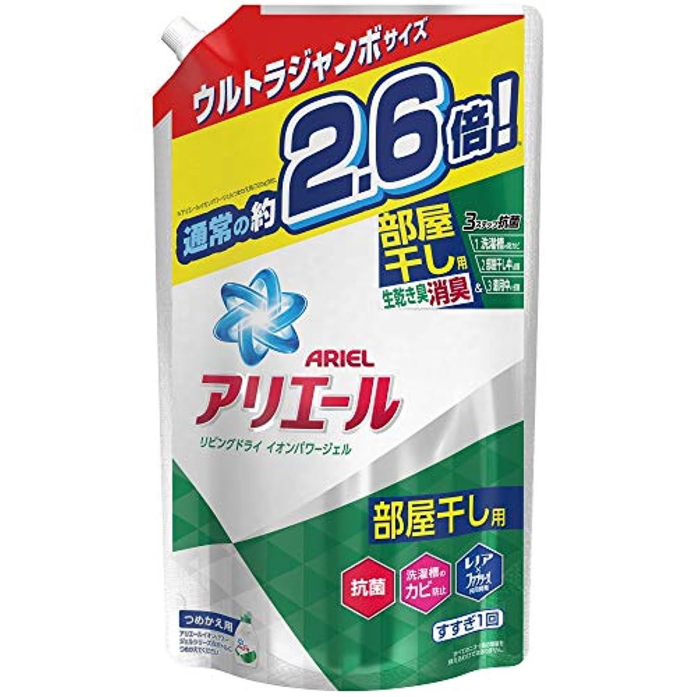 変わるグレー死洗濯洗剤 液体 部屋干し アリエール 詰め替え 約2.6倍分(1.9kg)