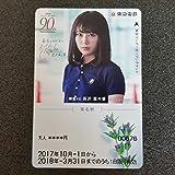 欅坂46 東急電鉄 東横線開通90周年記念乗車券 長沢菜々香 菊名 サイン 風に吹かれても