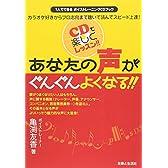 あなたの声がぐんぐんよくなる!!―1人でできるボイストレーニングCDブック