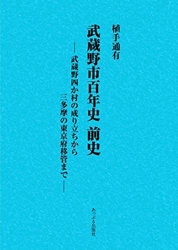 武蔵野市百年史 前史: 武蔵野四か村の成り立ちから三多摩の東京府移管まで