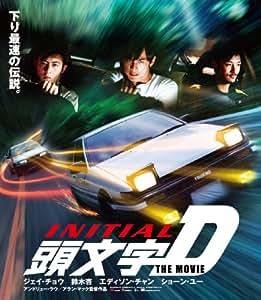 頭文字<イニシャル>D THE MOVIE ブルーレイ 期間限定スペシャルプライス版 [Blu-ray]