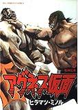 アグネス仮面 5 (ビッグコミックス)