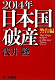 2014年日本国破産 警告編