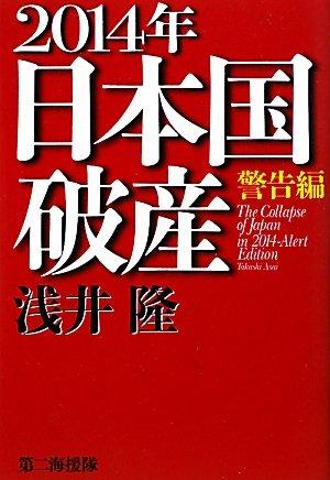 2014年日本国破産 警告編の詳細を見る