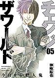 チェンジザワールド -今日から殺人鬼- 5 (BUNCH COMICS)