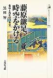藤原鎌足、時空をかける―変身と再生の日本史 (歴史文化ライブラリー)