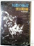 幻想の海辺 (1972年)