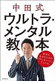 中田式 ウルトラ・メンタル教本