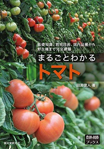 まるごとわかるトマト: 基礎知識、栽培技術、国内品種から野生種まで完全網羅