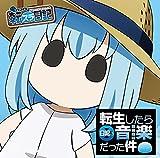 【Amazon.co.jp限定】TVアニメ『転生したらスライムだった件 転スラ日記』オリジナルサウンドトラック「転生したら日記の音楽だった件」(メガジャケット付)