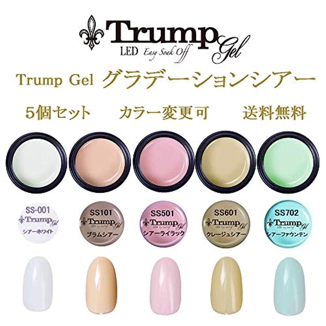 チャンピオン塊人気日本製 Trump gel トランプジェル グラデーション シアーカラー 選べる カラージェル 5個セット ホワイト ベージュ ピンク イエロー ブルー