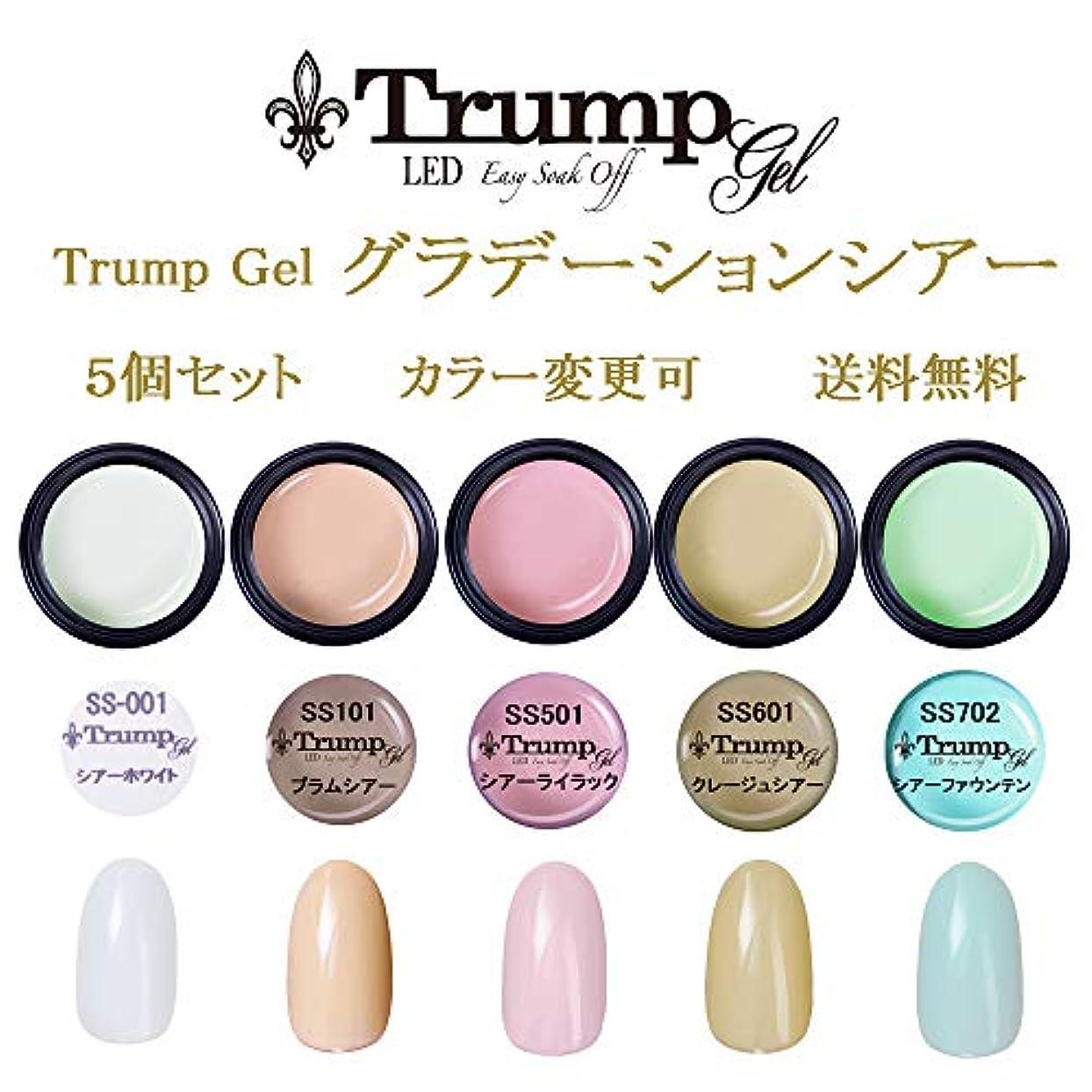 ランダム緑先入観日本製 Trump gel トランプジェル グラデーション シアーカラー 選べる カラージェル 5個セット ホワイト ベージュ ピンク イエロー ブルー