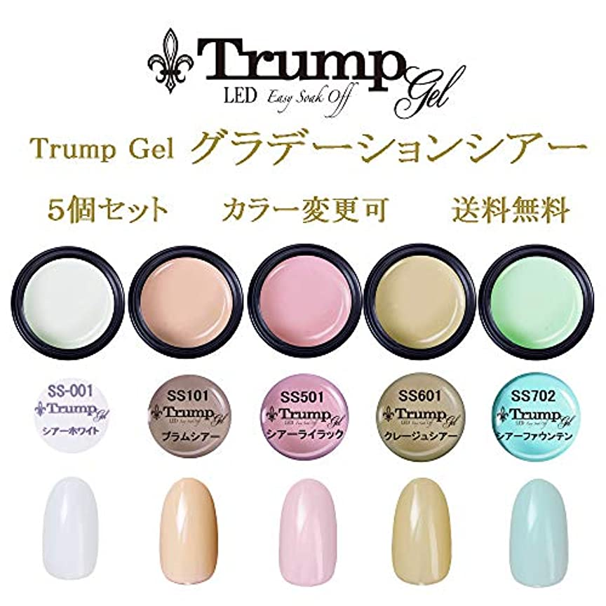 橋脚漏れ森日本製 Trump gel トランプジェル グラデーション シアーカラー 選べる カラージェル 5個セット ホワイト ベージュ ピンク イエロー ブルー