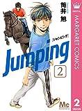 Jumping[ジャンピング] 2 (マーガレットコミックスDIGITAL)