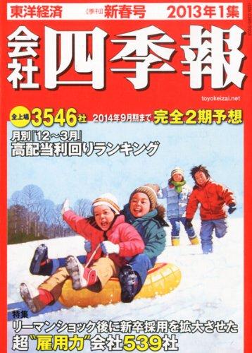 会社四季報 2013年1集 新春号 [雑誌]の詳細を見る